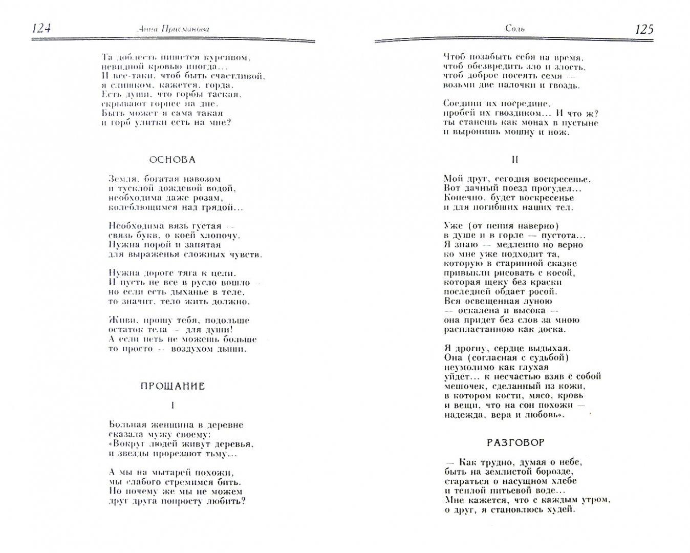 Иллюстрация 1 из 16 для Туманное звено - Присманова, Гингер | Лабиринт - книги. Источник: Лабиринт