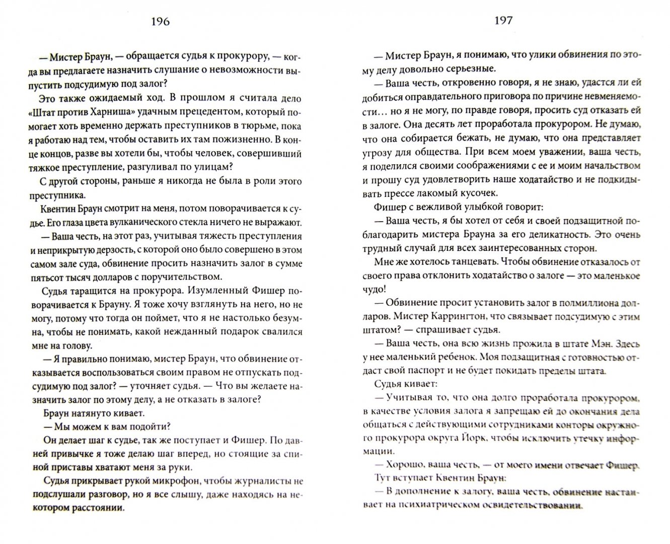 Иллюстрация 1 из 6 для Роковое совпадение - Джоди Пиколт | Лабиринт - книги. Источник: Лабиринт