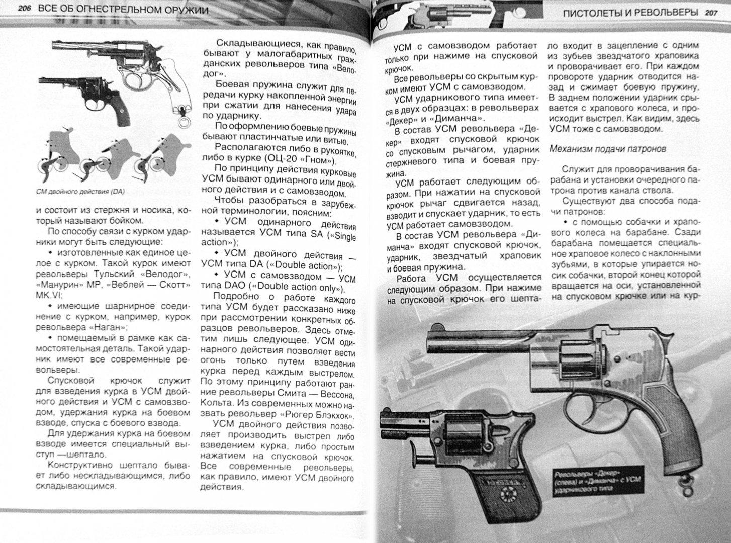 Иллюстрация 1 из 7 для Все об огнестрельном оружии - Л.Е. Сытин | Лабиринт - книги. Источник: Лабиринт