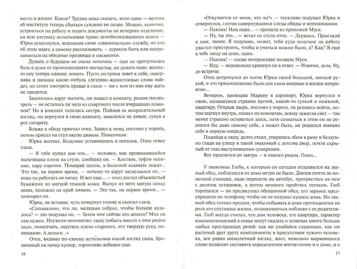 Иллюстрация 1 из 5 для Получатель - Василий Веденеев   Лабиринт - книги. Источник: Лабиринт