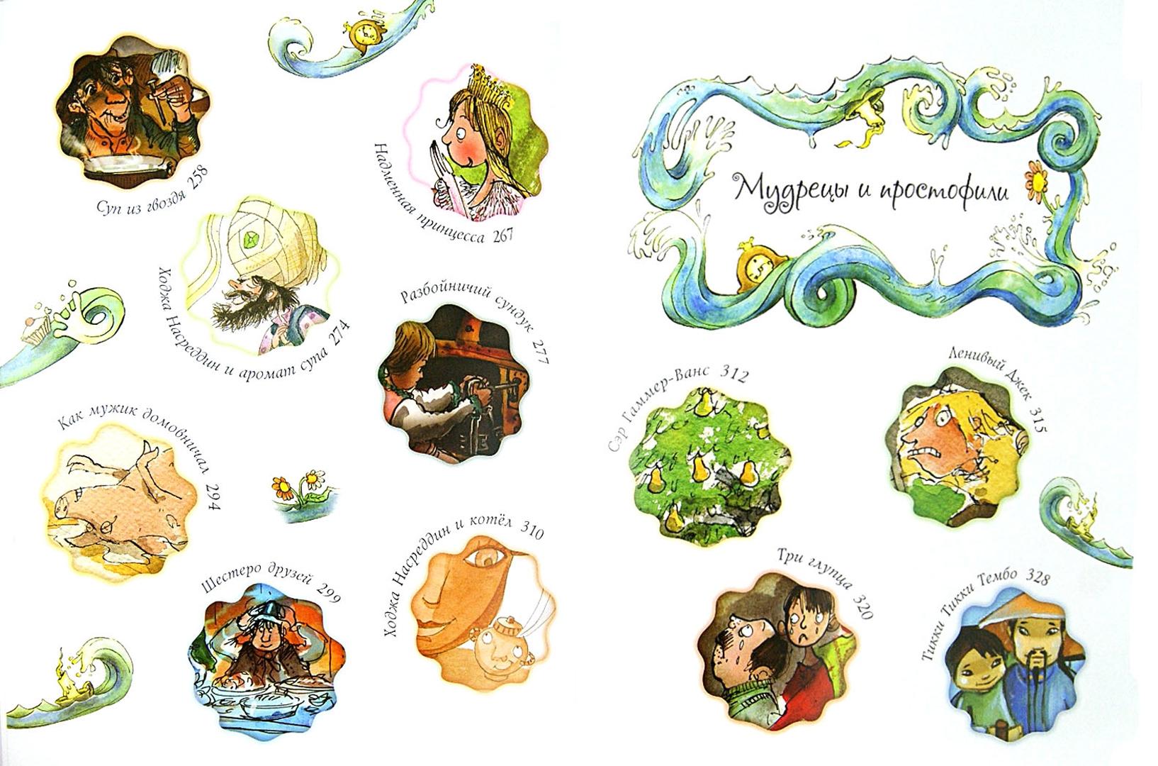Иллюстрация 1 из 11 для 50 сказок на ночь - Киплинг, Андерсен, Джейкобс | Лабиринт - книги. Источник: Лабиринт