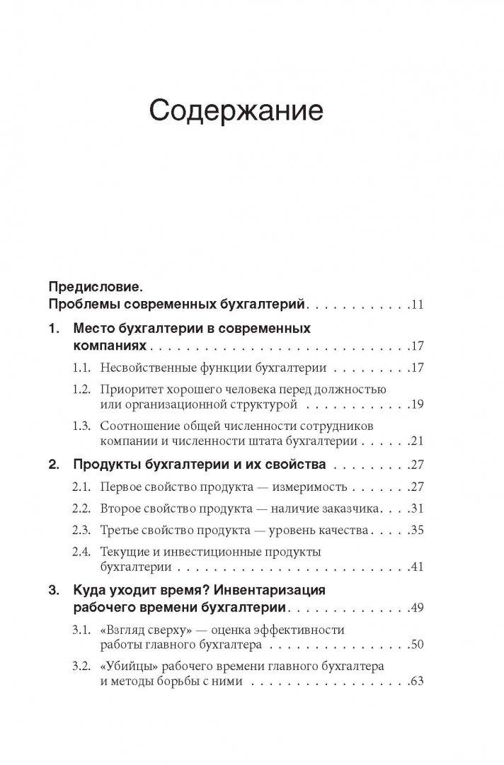 Иллюстрация 46 из 49 для Бухгалтерия без авралов и проблем. Как наладить эффективную работу бухгалтерии - Павел Меньшиков | Лабиринт - книги. Источник: Лабиринт