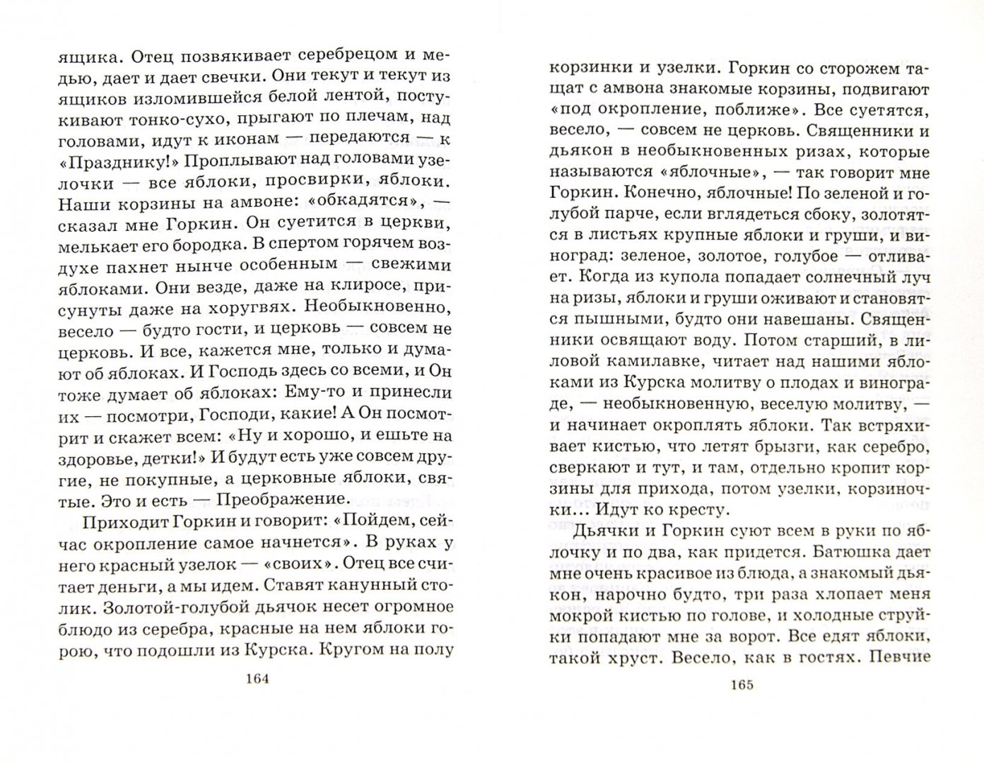 Иллюстрация 1 из 16 для Рассказы и повести - Иван Шмелев | Лабиринт - книги. Источник: Лабиринт