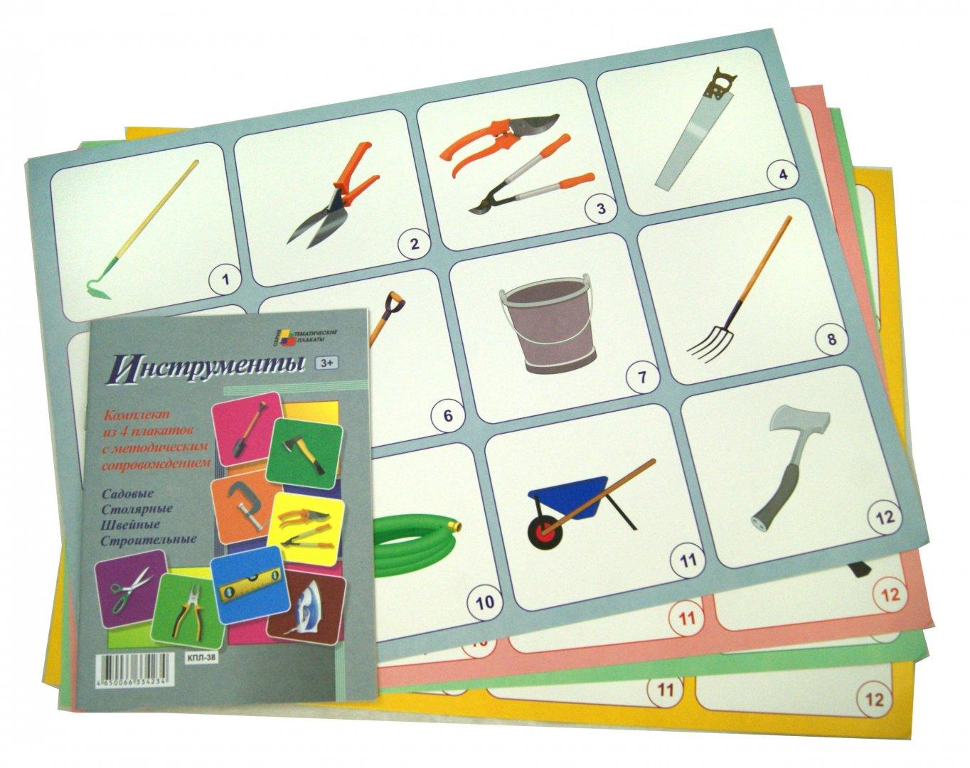 """Иллюстрация 1 из 13 для Комплект плакатов """"Инструменты""""  (4 плаката)   Лабиринт - книги. Источник: Лабиринт"""