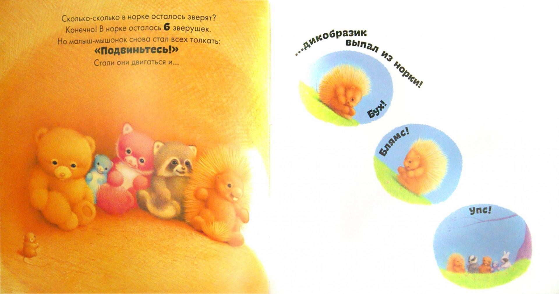 Иллюстрация 1 из 20 для Неугомонный мышонок - Джон Батлер   Лабиринт - книги. Источник: Лабиринт