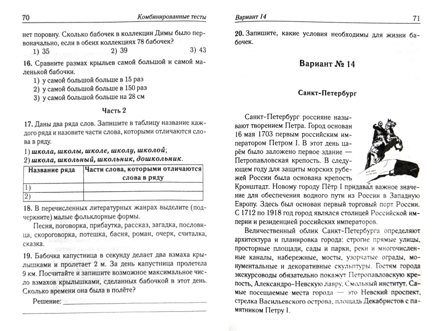 Иллюстрация 1 из 4 для Комбинированные тесты. 4-5 класс. Русский язык, литературное чтение и развитие речи, математика - Иванова, Суслов   Лабиринт - книги. Источник: Лабиринт