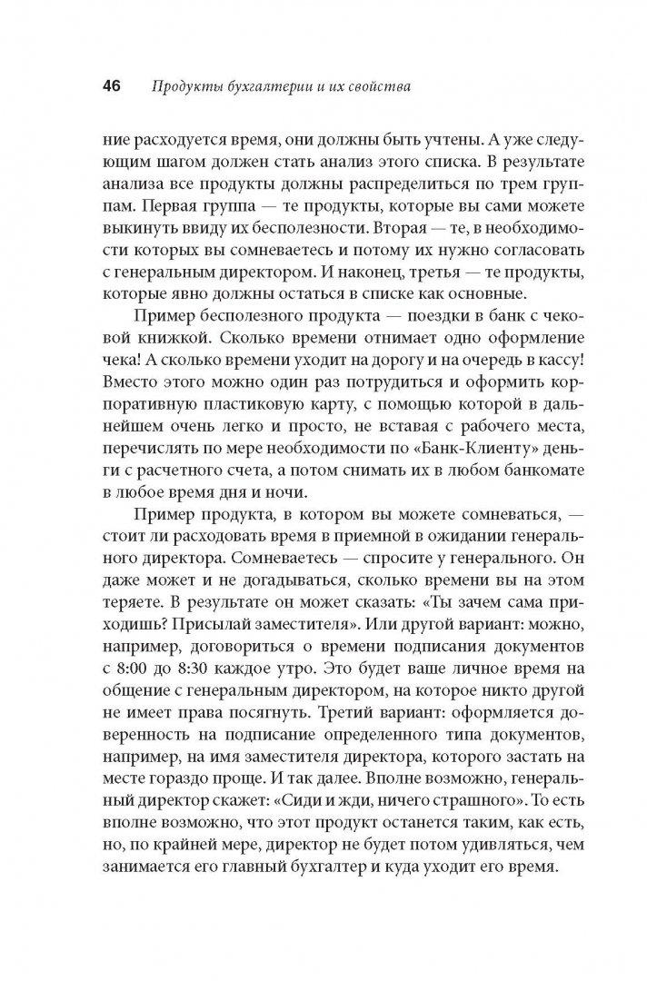 Иллюстрация 40 из 49 для Бухгалтерия без авралов и проблем. Как наладить эффективную работу бухгалтерии - Павел Меньшиков | Лабиринт - книги. Источник: Лабиринт