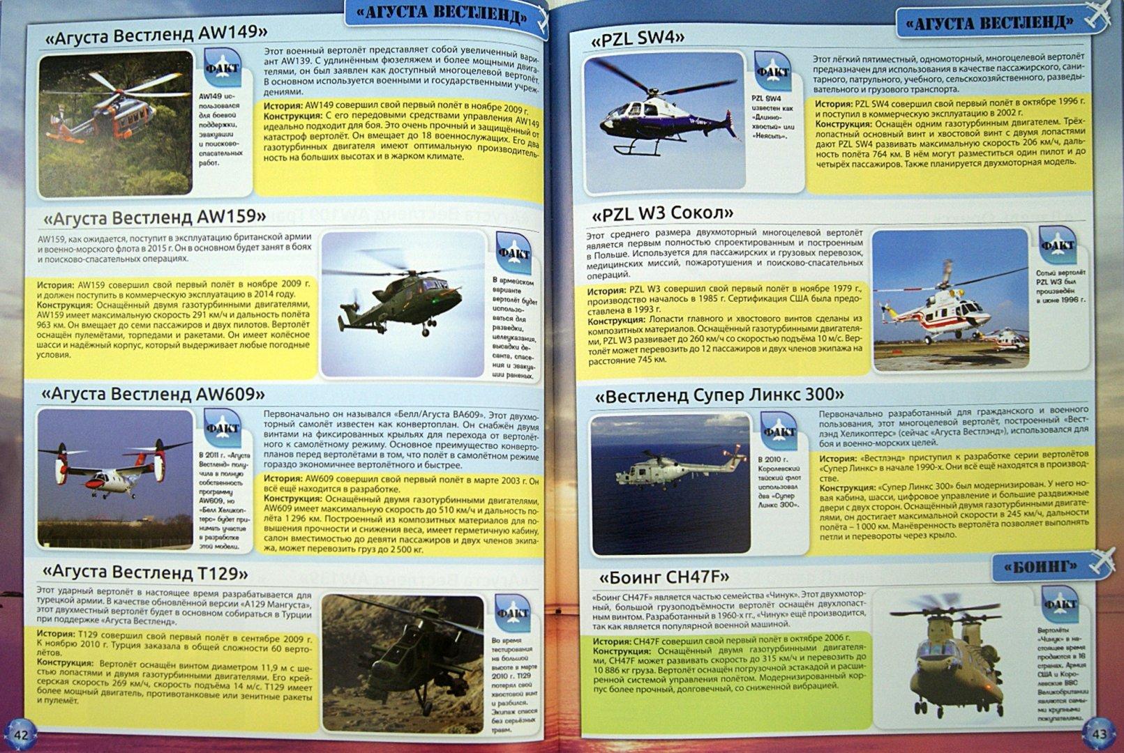 Иллюстрация 1 из 7 для Энциклопедия самолетов. Все о самолетах | Лабиринт - книги. Источник: Лабиринт
