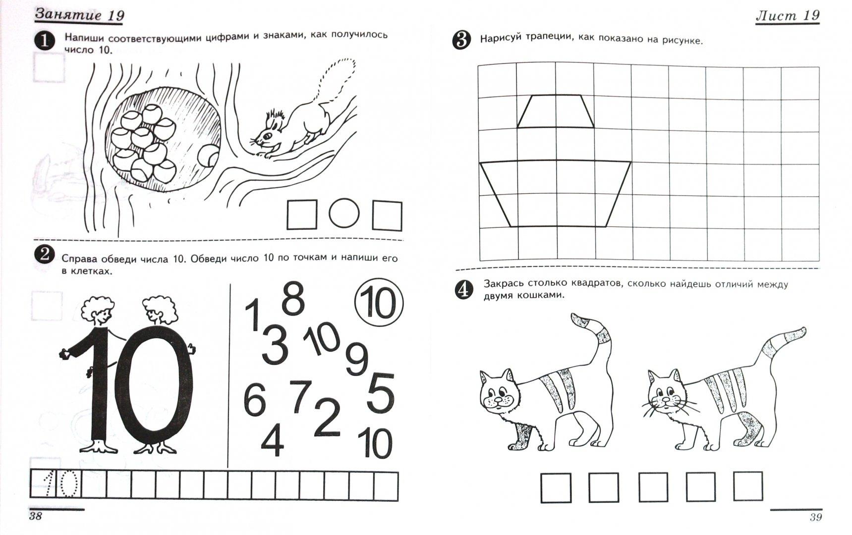 Иллюстрация 1 из 40 для Я считаю до десяти. Математика для детей 5-6 лет. ФГОС ДО - Елена Колесникова | Лабиринт - книги. Источник: Лабиринт