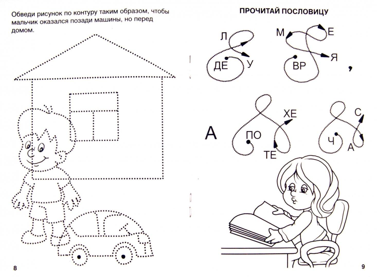 Иллюстрация 1 из 21 для Попробуй реши. Игры, кроссворды, головоломки - Марина Дружинина | Лабиринт - книги. Источник: Лабиринт