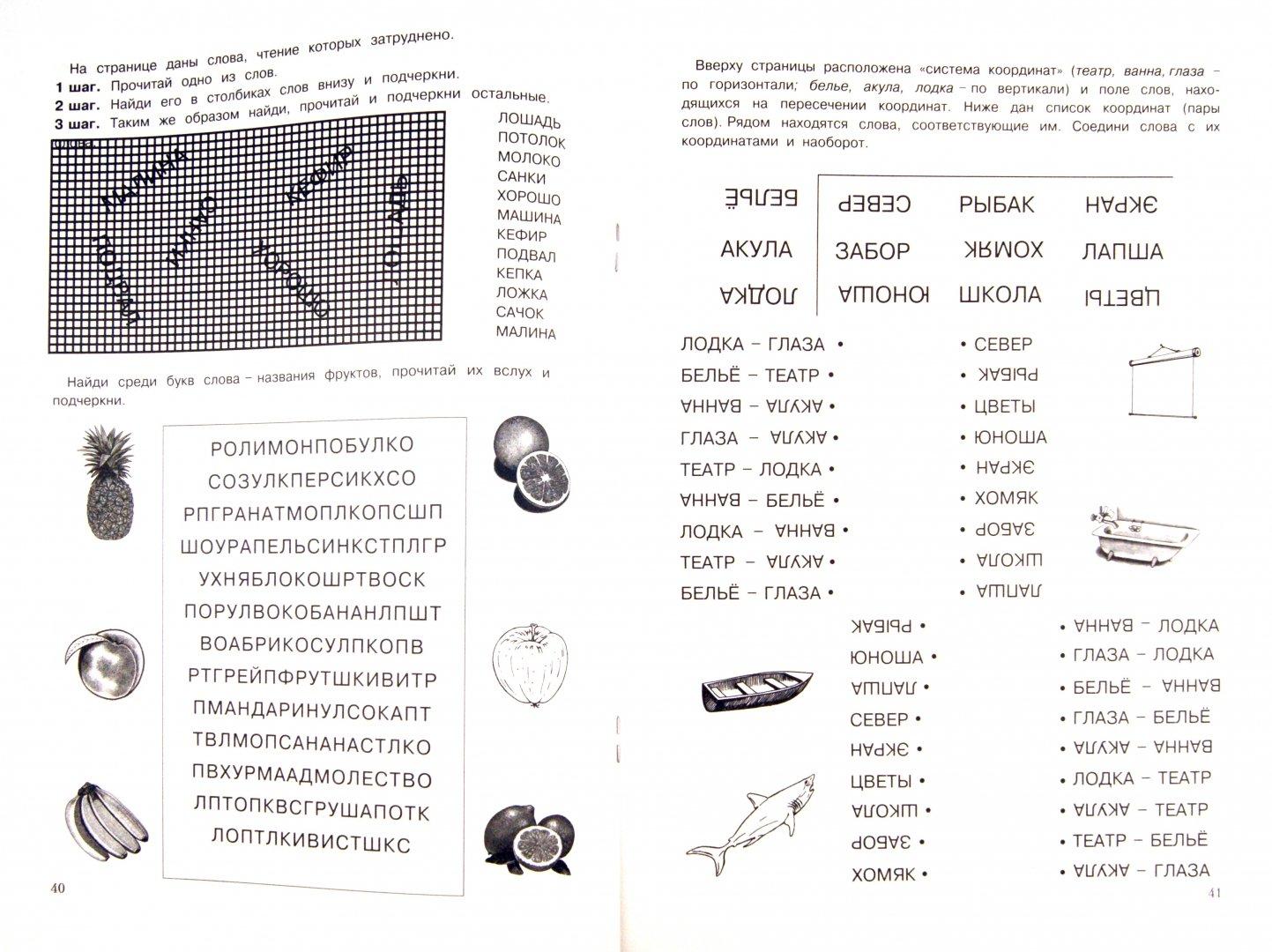 Иллюстрация 1 из 5 для Развитие техники чтения. Словесное чтение - Николай Бураков   Лабиринт - книги. Источник: Лабиринт