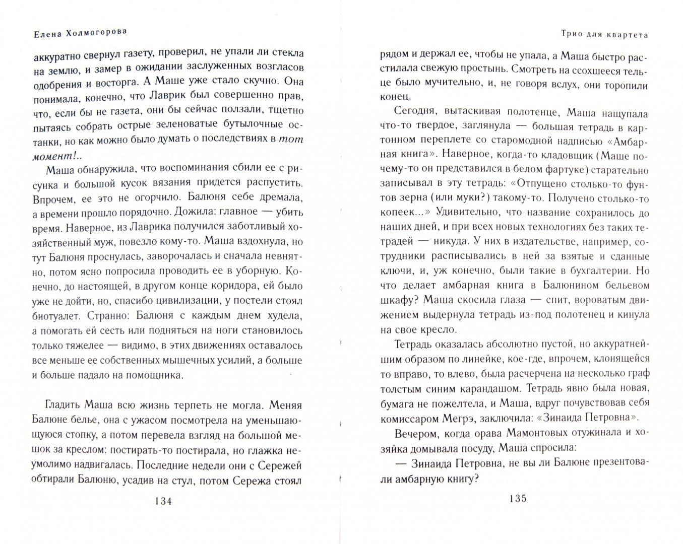 Иллюстрация 1 из 30 для Граница дождя - Елена Холмогорова | Лабиринт - книги. Источник: Лабиринт
