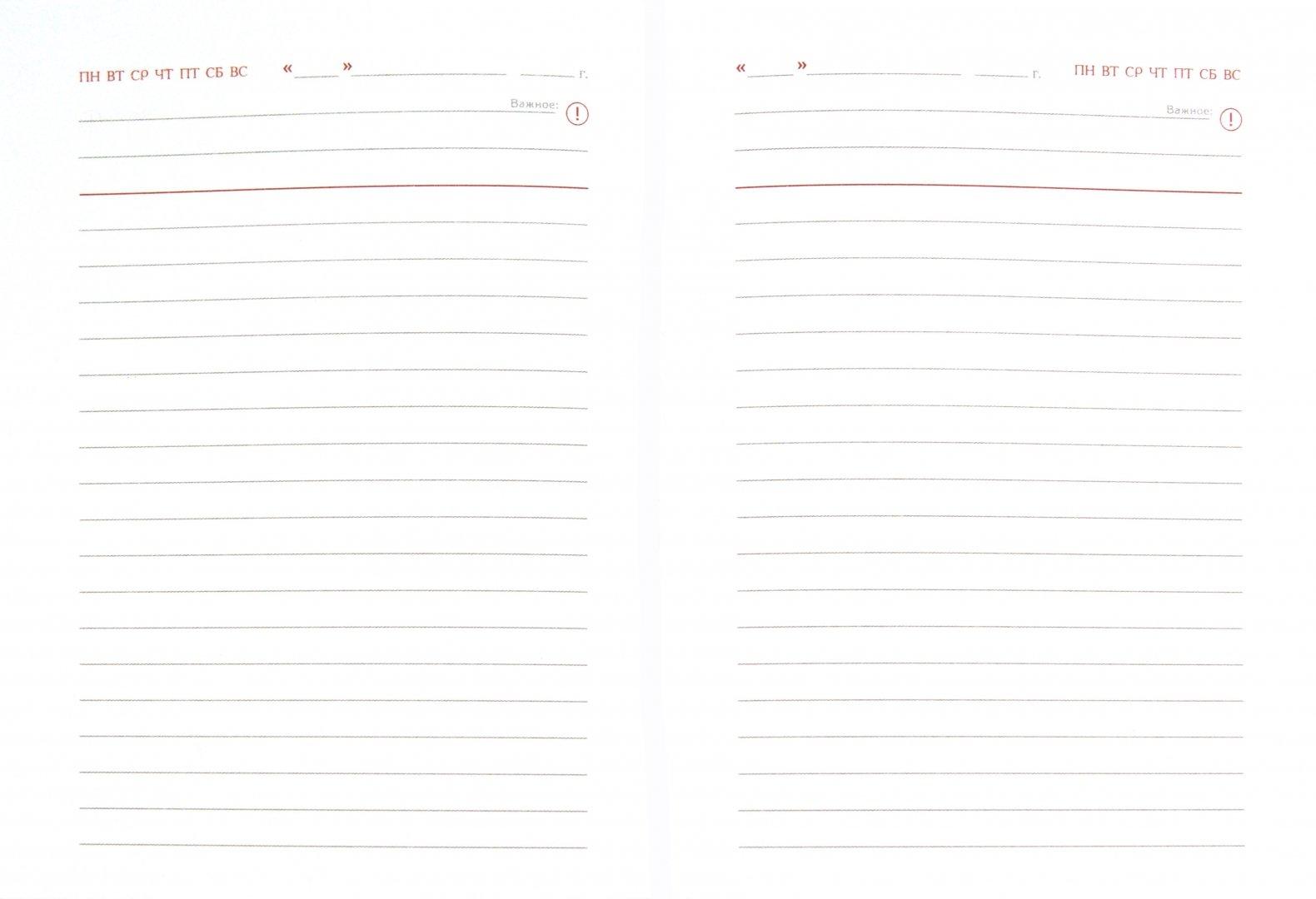 """Иллюстрация 1 из 5 для Ежедневник недатированный """"Узоры"""" (22283)   Лабиринт - канцтовы. Источник: Лабиринт"""