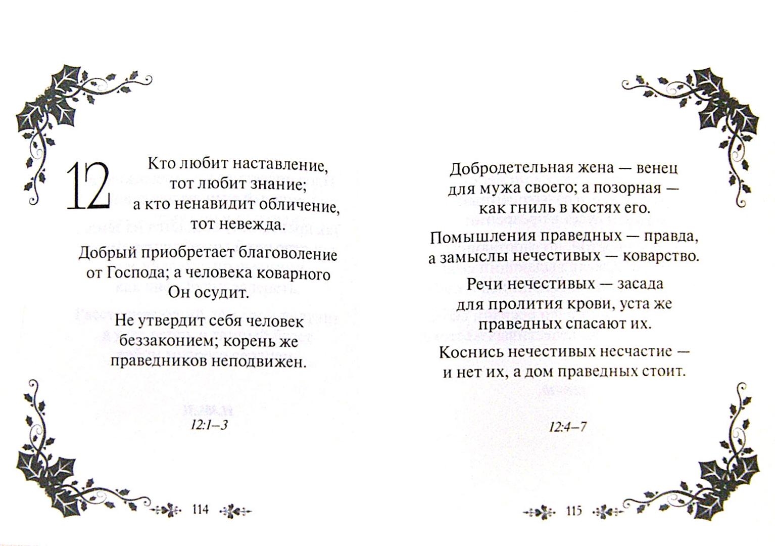 Иллюстрация 1 из 5 для Мудрость Библии. Притчи Соломоновы | Лабиринт - книги. Источник: Лабиринт
