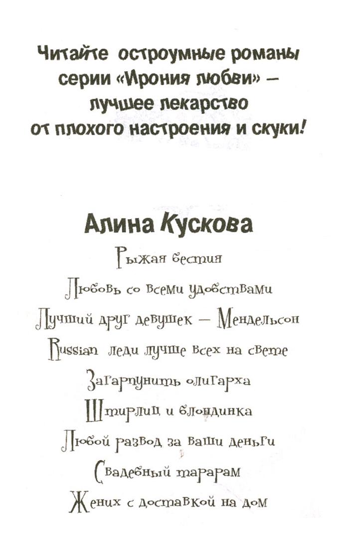 Иллюстрация 1 из 7 для Жених с доставкой на дом - Алина Кускова | Лабиринт - книги. Источник: Лабиринт