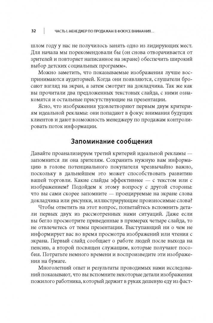 Иллюстрация 23 из 38 для Визуальные продажи: Использование зрительных образов в продажах и презентациях - Леру, Корвин   Лабиринт - книги. Источник: Лабиринт
