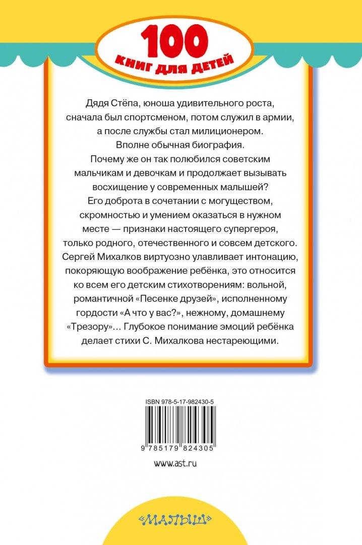 Иллюстрация 1 из 37 для Дядя Стёпа. Лучшие стихи - Сергей Михалков | Лабиринт - книги. Источник: Лабиринт