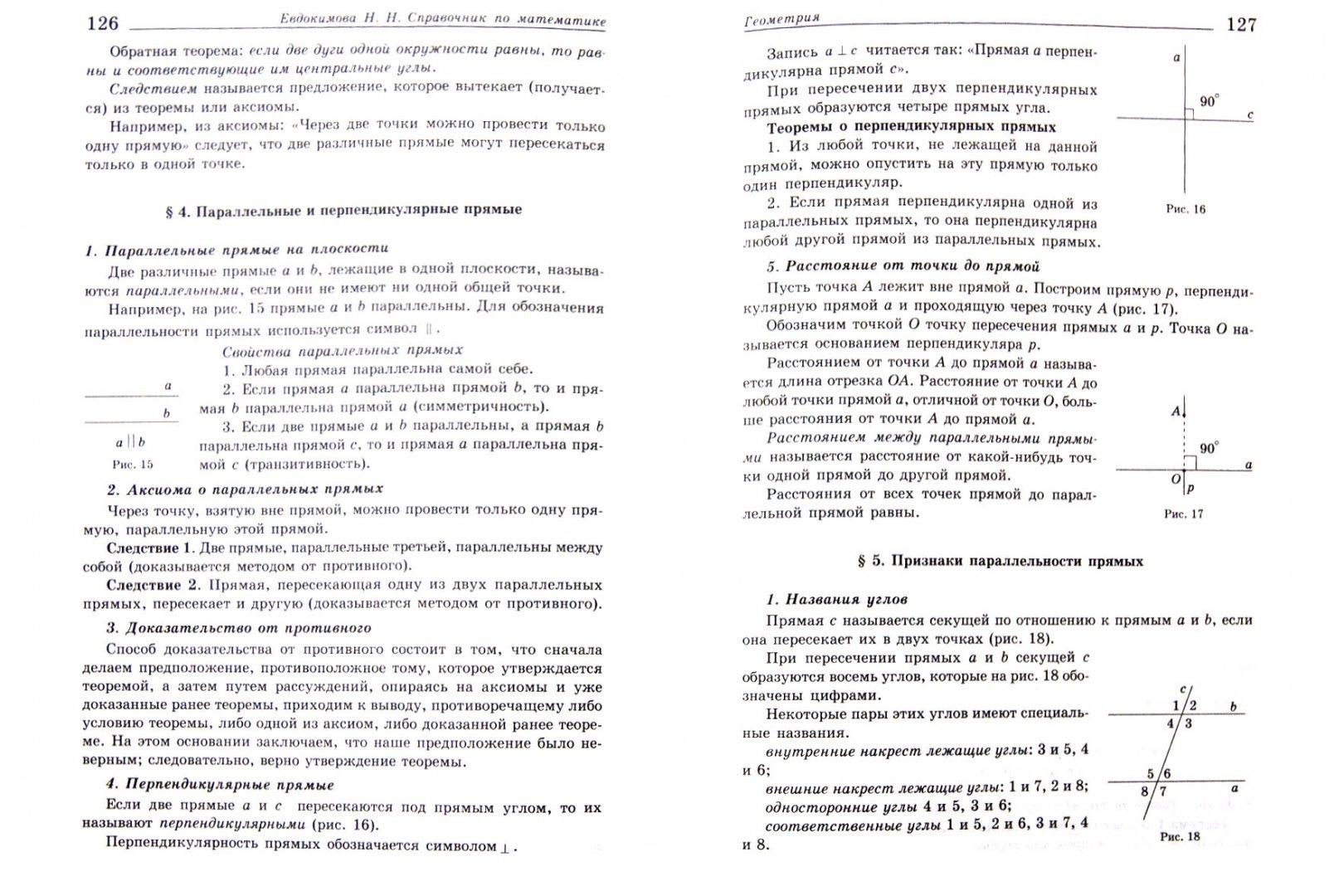 Иллюстрация 1 из 6 для Справочник по математике. 9-11 классы - Надежда Евдокимова   Лабиринт - книги. Источник: Лабиринт