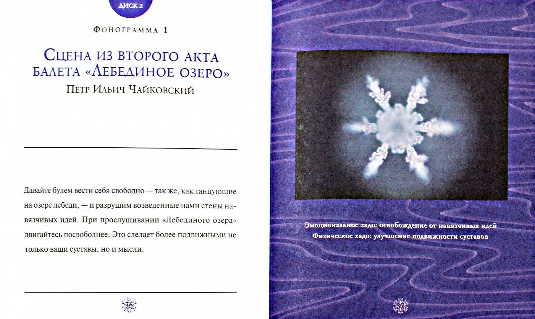 Иллюстрация 1 из 12 для Исцеление кристаллами воды (2 СD) - Масару Эмото | Лабиринт - книги. Источник: Лабиринт