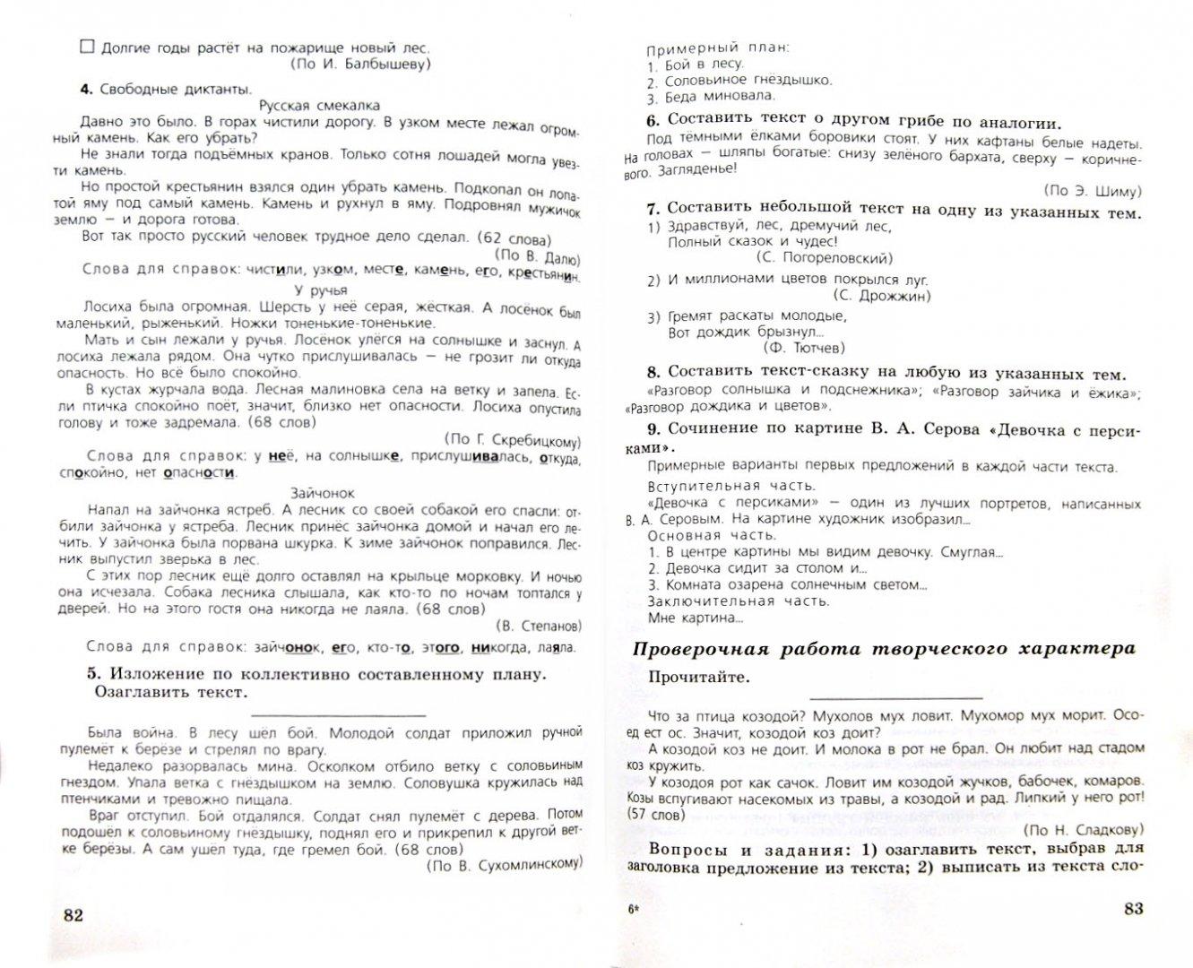 Иллюстрация 1 из 10 для Русский язык. 3-4 классы. Сборник диктантов и творческих работ. ФГОС - Канакина, Щеголева   Лабиринт - книги. Источник: Лабиринт