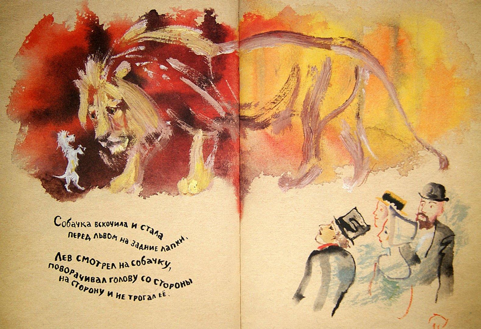 Иллюстрация 1 из 41 для Лев и собачка - Лев Толстой | Лабиринт - книги. Источник: Лабиринт