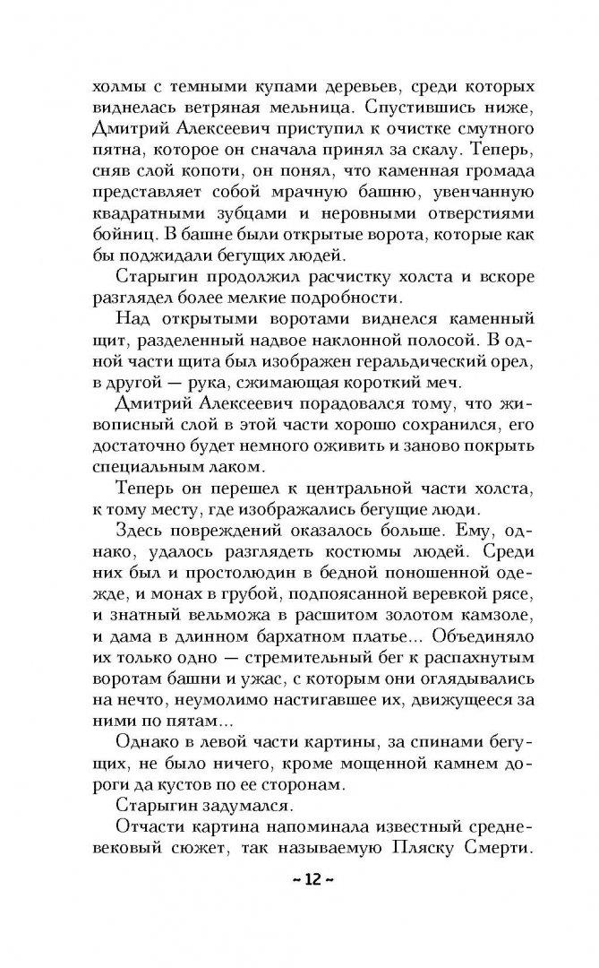 Иллюстрация 11 из 14 для Зелье сатаны - Наталия Александрова   Лабиринт - книги. Источник: Лабиринт