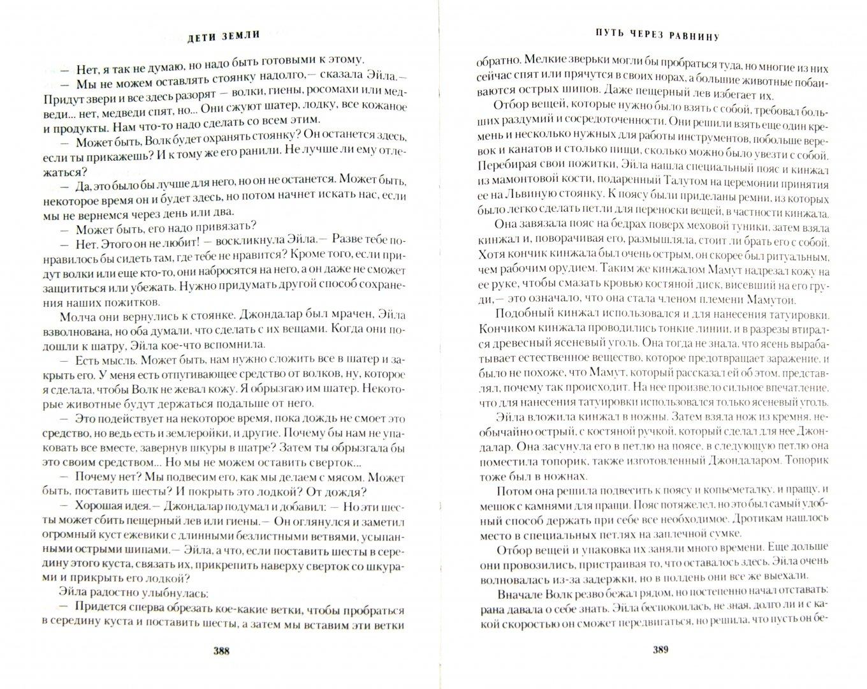 Иллюстрация 1 из 20 для Дети Земли. Книга 4. Путь через равнину - Джин Ауэл   Лабиринт - книги. Источник: Лабиринт