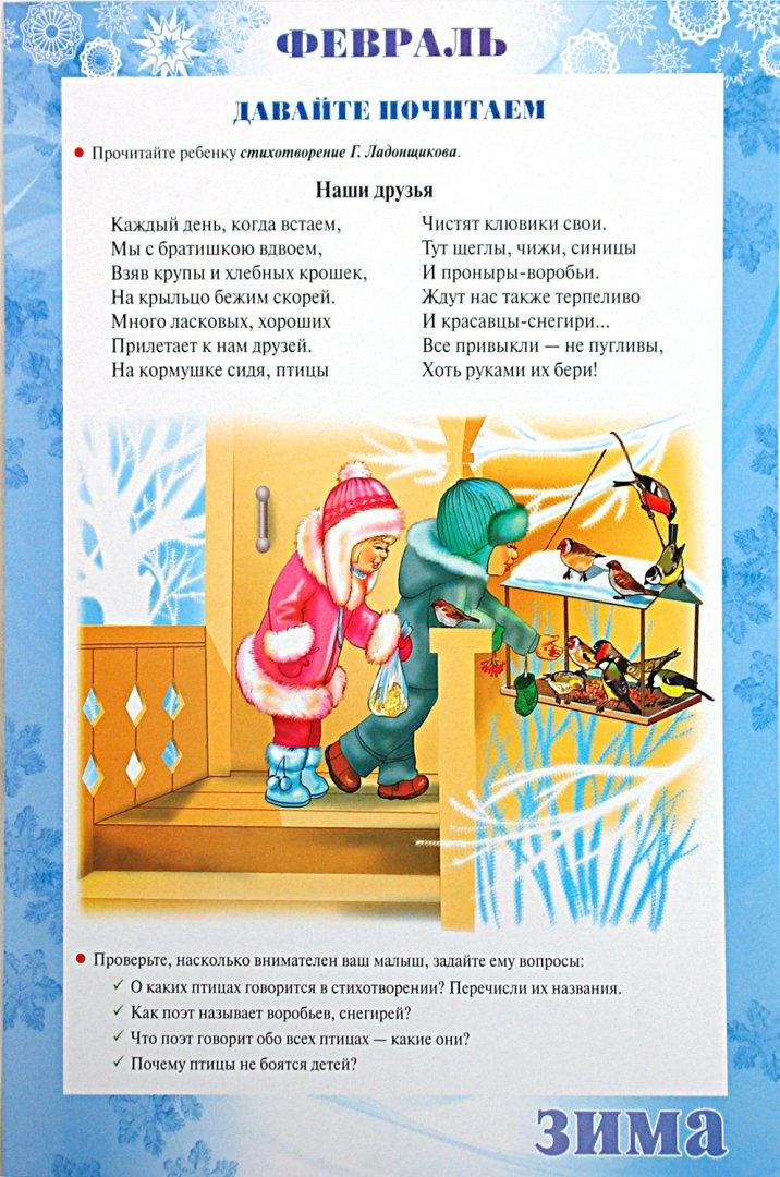 Картинки для родительского уголка в детском саду зима