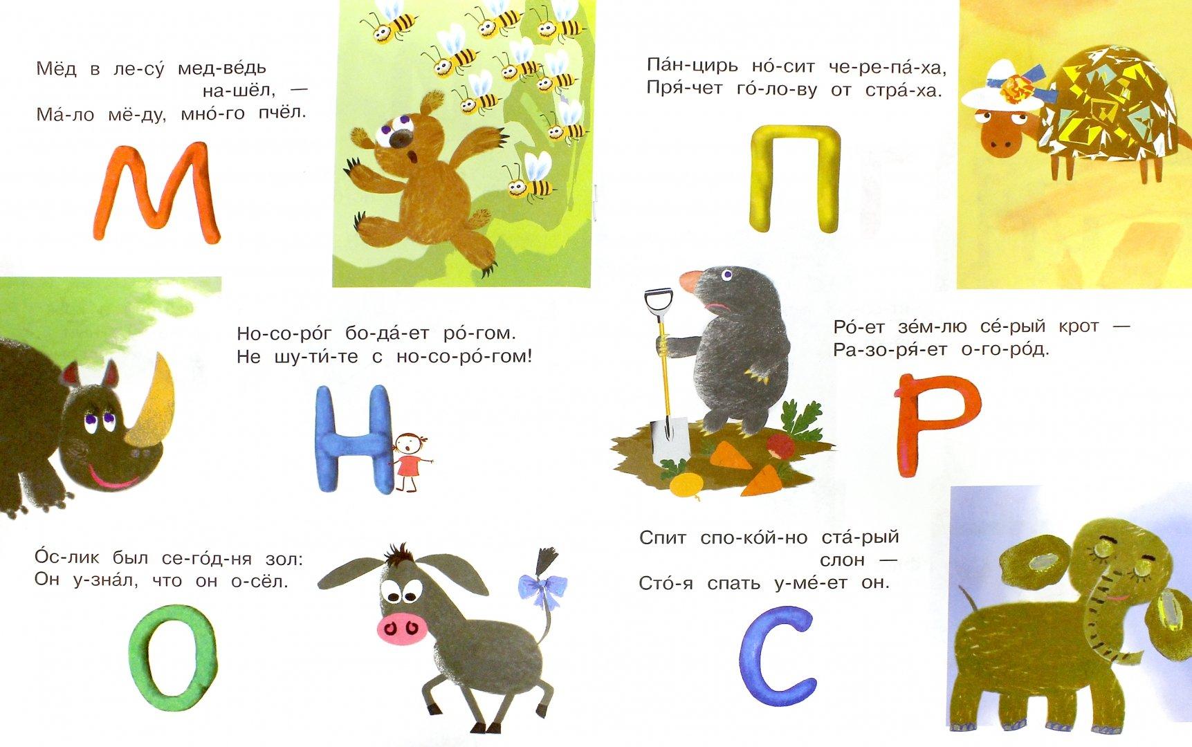 Веселая азбука про все на свете в картинках