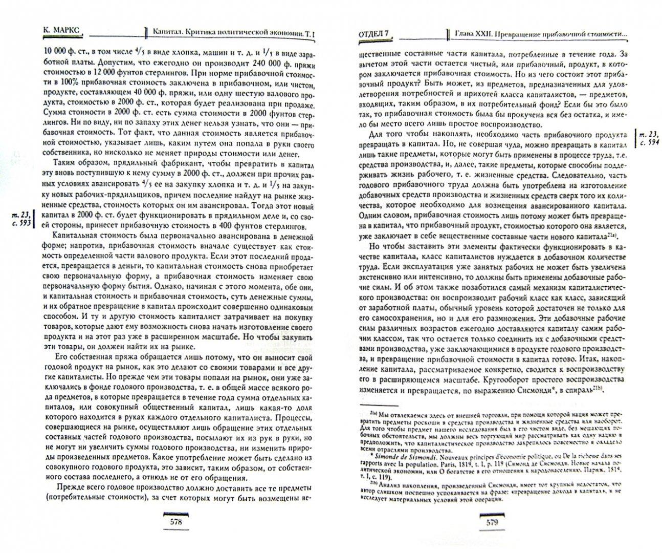 Иллюстрация 1 из 17 для Капитал. Критика политической экономии. Том 1. Процесс производства капитала - Карл Маркс   Лабиринт - книги. Источник: Лабиринт
