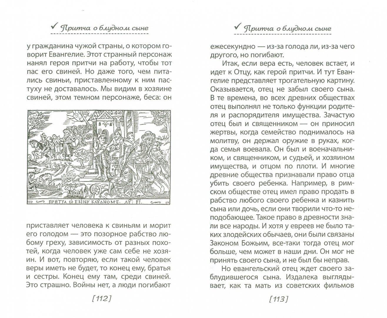 Иллюстрация 1 из 19 для Тебе и мне Бог письмо написал - Андрей Ткачев | Лабиринт - книги. Источник: Лабиринт