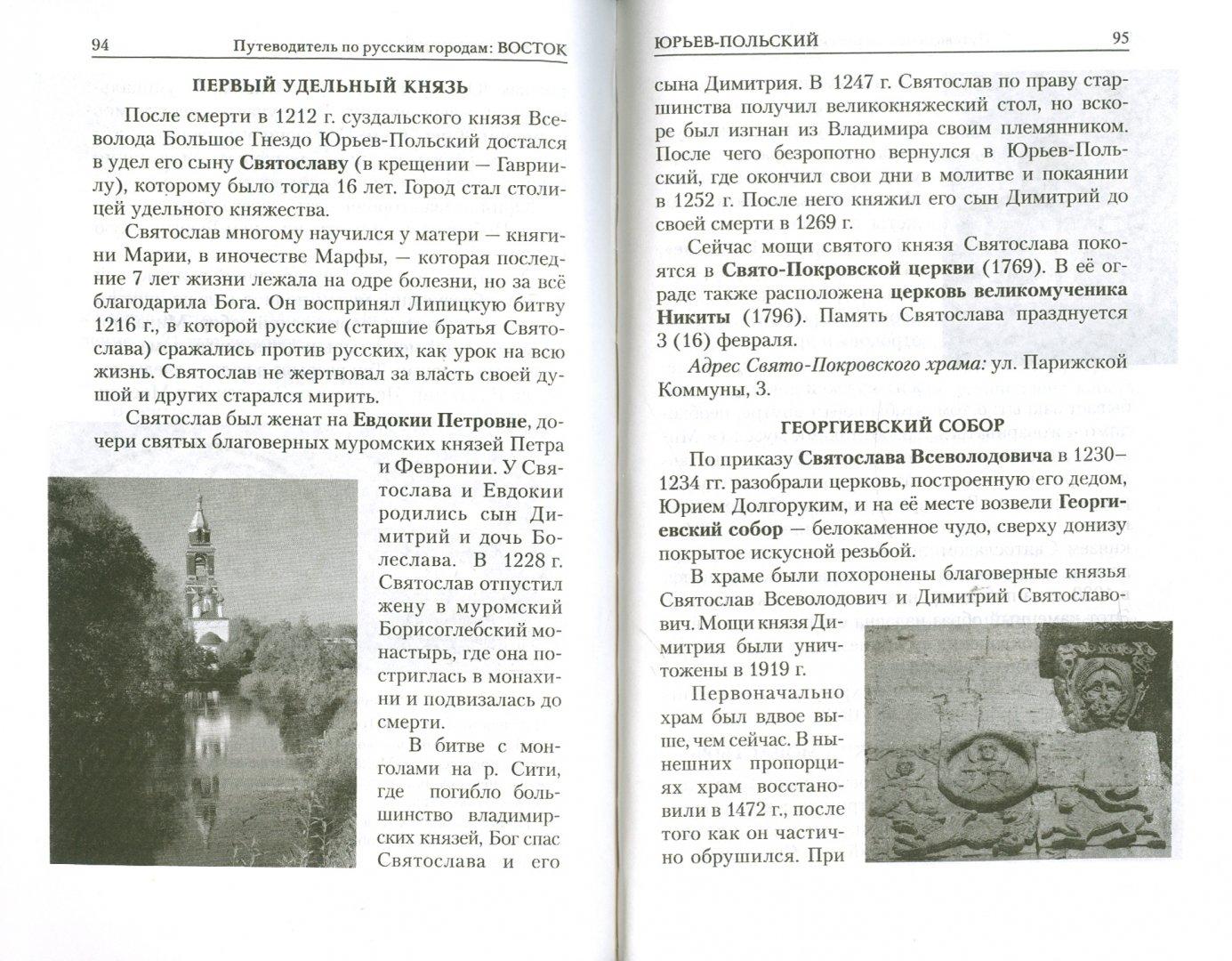 Иллюстрация 1 из 5 для Путеводитель по русским городам. Восток - Дмитрий Семеник | Лабиринт - книги. Источник: Лабиринт