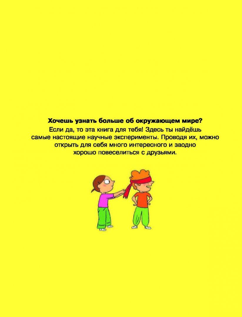 Иллюстрация 3 из 31 для Большая книга простых экспериментов для детей   Лабиринт - книги. Источник: Лабиринт
