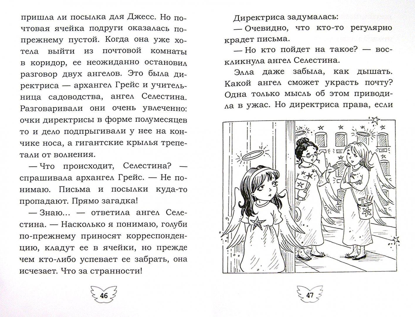Иллюстрация 1 из 19 для Волшебный сюрприз - Мишель Мизра   Лабиринт - книги. Источник: Лабиринт