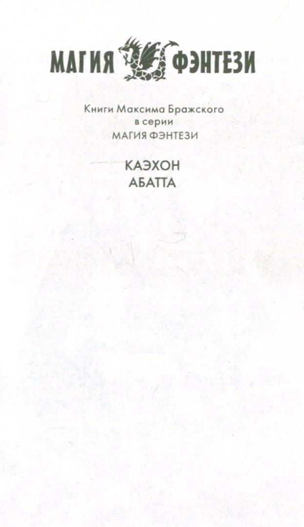 Иллюстрация 2 из 2 для Абатта - Максим Бражский   Лабиринт - книги. Источник: Лабиринт