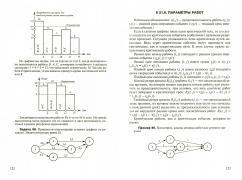 Решение задач по логистике с ответами скачать решения задач балки на двух опорах