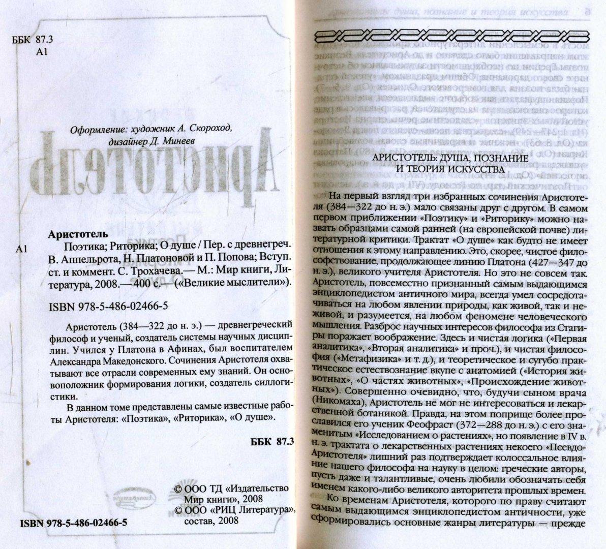 Иллюстрация 1 из 5 для О душе - Аристотель   Лабиринт - книги. Источник: Лабиринт