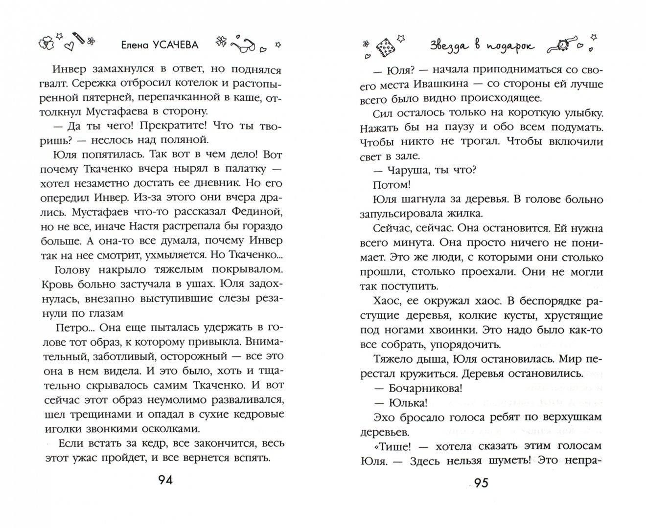 Иллюстрация 1 из 8 для Звезда в подарок - Елена Усачева | Лабиринт - книги. Источник: Лабиринт