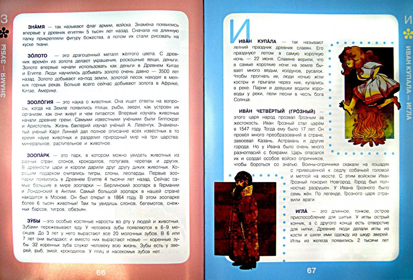 Иллюстрация 1 из 16 для Большой энциклопедический словарь для детей - Ирина Гуркова   Лабиринт - книги. Источник: Лабиринт