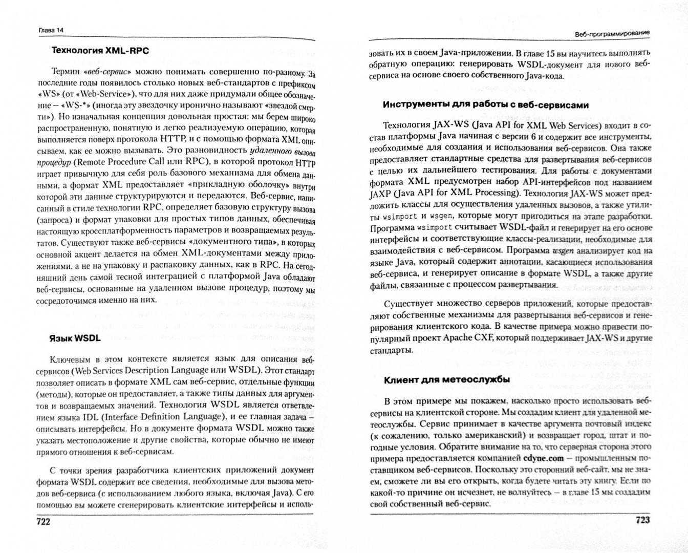 Иллюстрация 1 из 10 для Программирование на Java - Нимейер, Леук | Лабиринт - книги. Источник: Лабиринт
