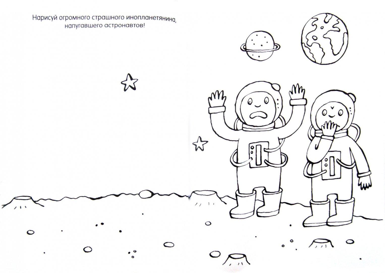 Иллюстрация 1 из 42 для Книга детского творчества. Волшебные картинки | Лабиринт - книги. Источник: Лабиринт