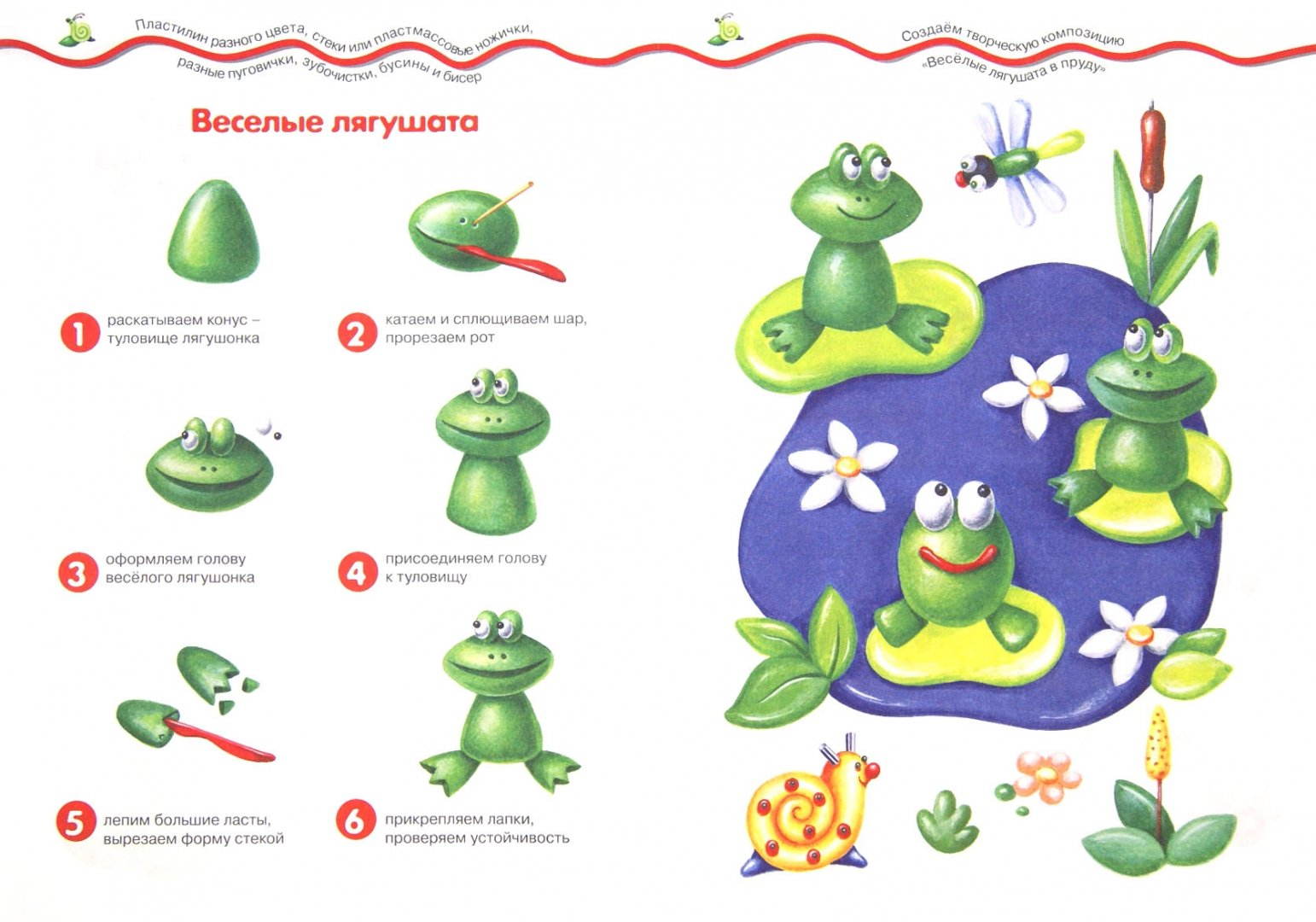 схемы для картинки из пластилина