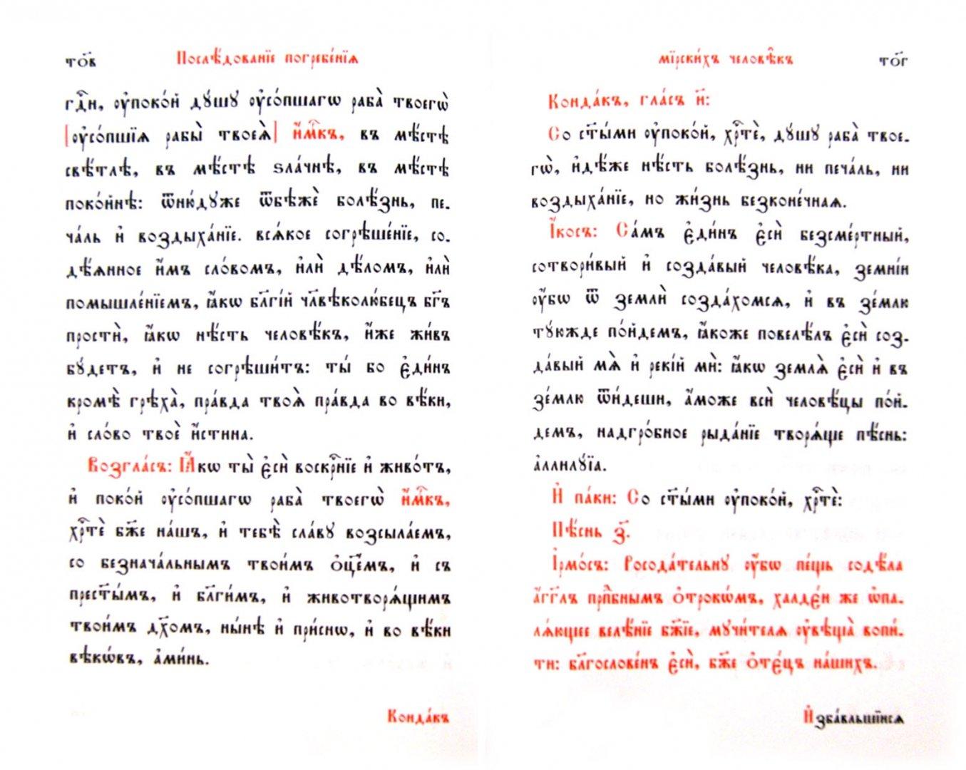 Иллюстрация 1 из 2 для Требник. В 2-х томах | Лабиринт - книги. Источник: Лабиринт
