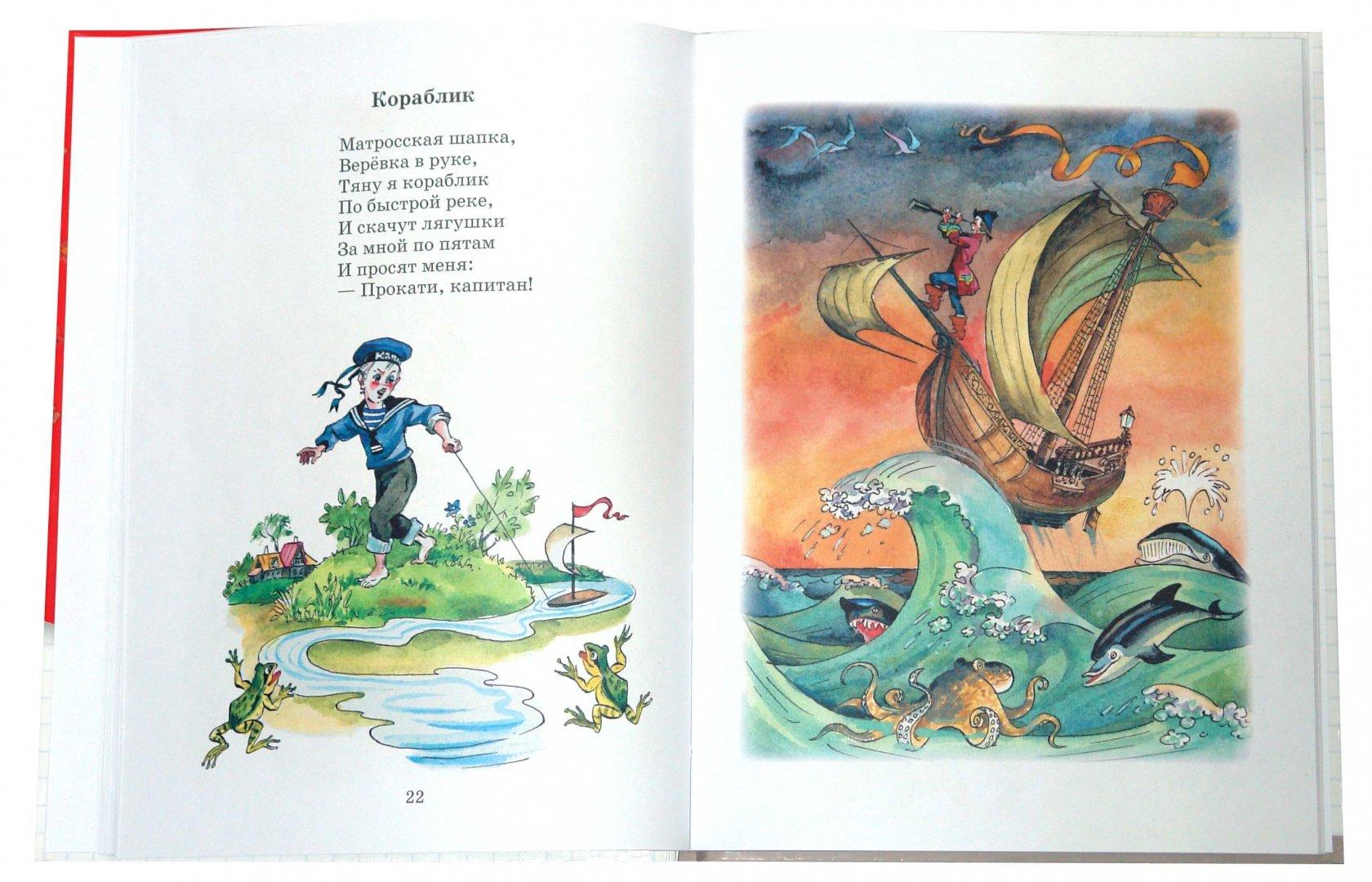 Иллюстрация 1 из 13 для Игрушки: Стихи. - Агния Барто | Лабиринт - книги. Источник: Лабиринт