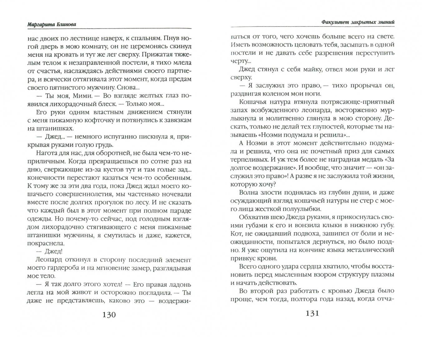 Иллюстрация 1 из 9 для Факультет закрытых знаний - Маргарита Блинова | Лабиринт - книги. Источник: Лабиринт