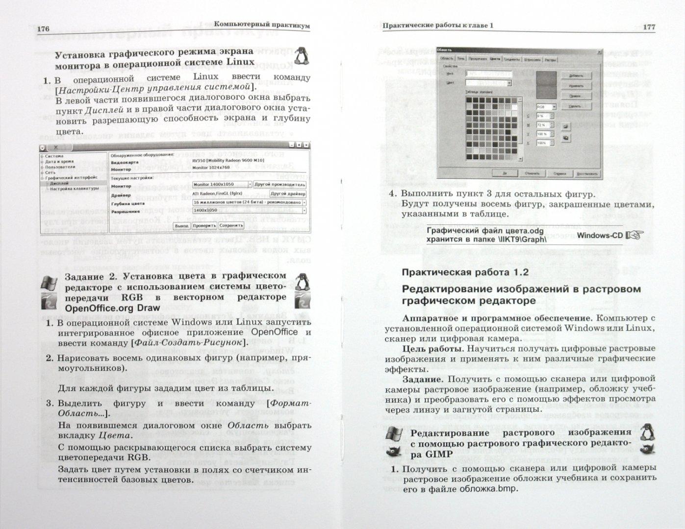 Иллюстрация 1 из 8 для Информатика. 9 класс. Учебник. ФГОС - Николай Угринович   Лабиринт - книги. Источник: Лабиринт