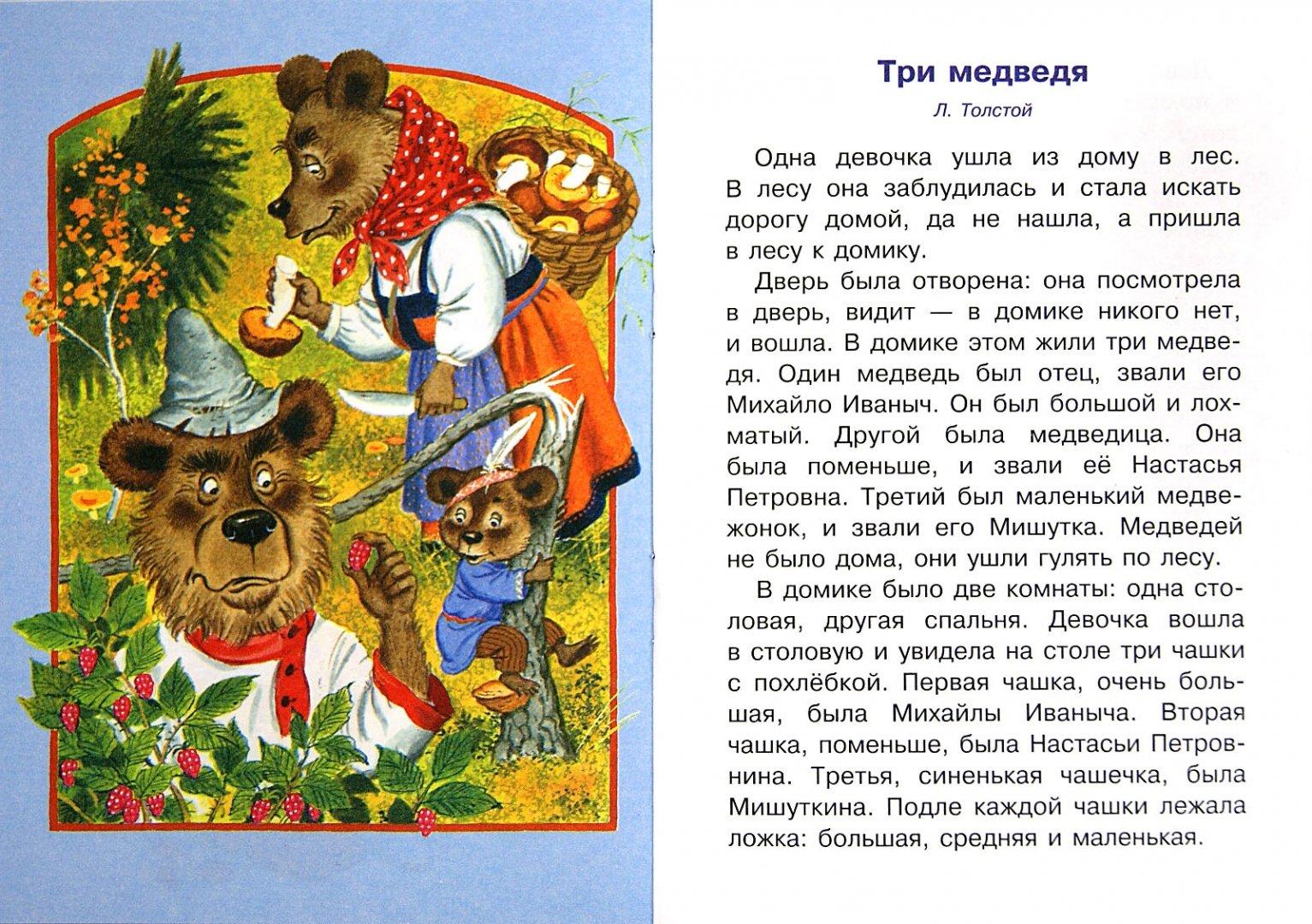 Иллюстрация 1 из 27 для Три медведя | Лабиринт - книги. Источник: Лабиринт