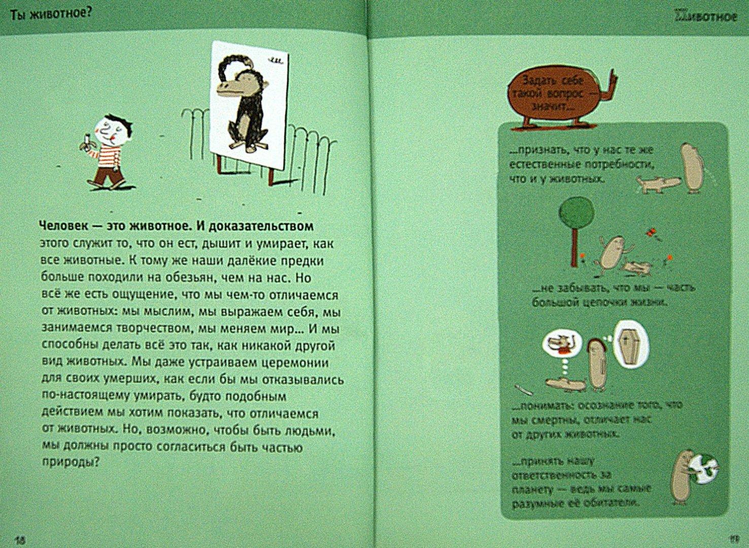 Иллюстрация 1 из 9 для Что такое я? - Оскар Бренифье   Лабиринт - книги. Источник: Лабиринт