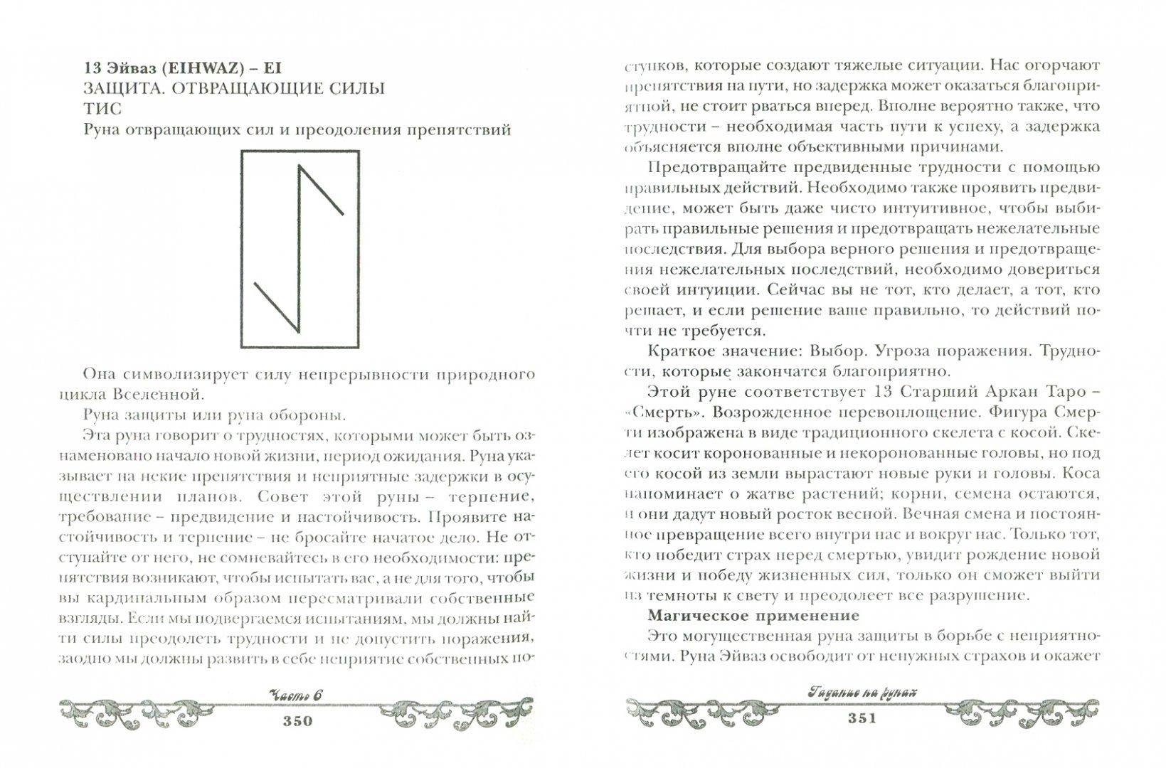 Иллюстрация 1 из 2 для Ваш семейный сонник + Ваша книга гаданий | Лабиринт - книги. Источник: Лабиринт