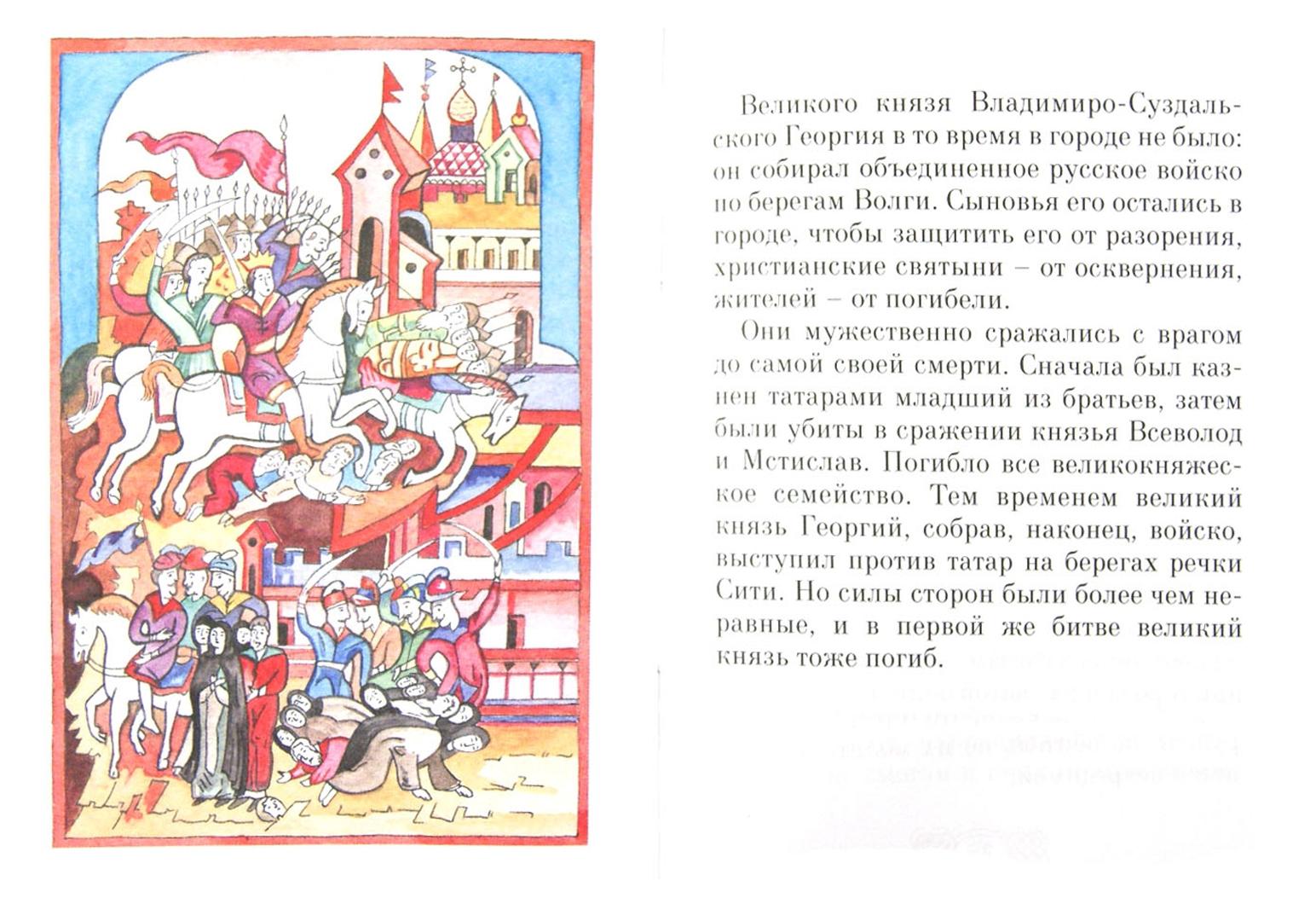 Иллюстрация 1 из 16 для Святая Евфросиния Суздальская - Н. Скоробогатько | Лабиринт - книги. Источник: Лабиринт
